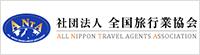社団法人 全国旅行業協会