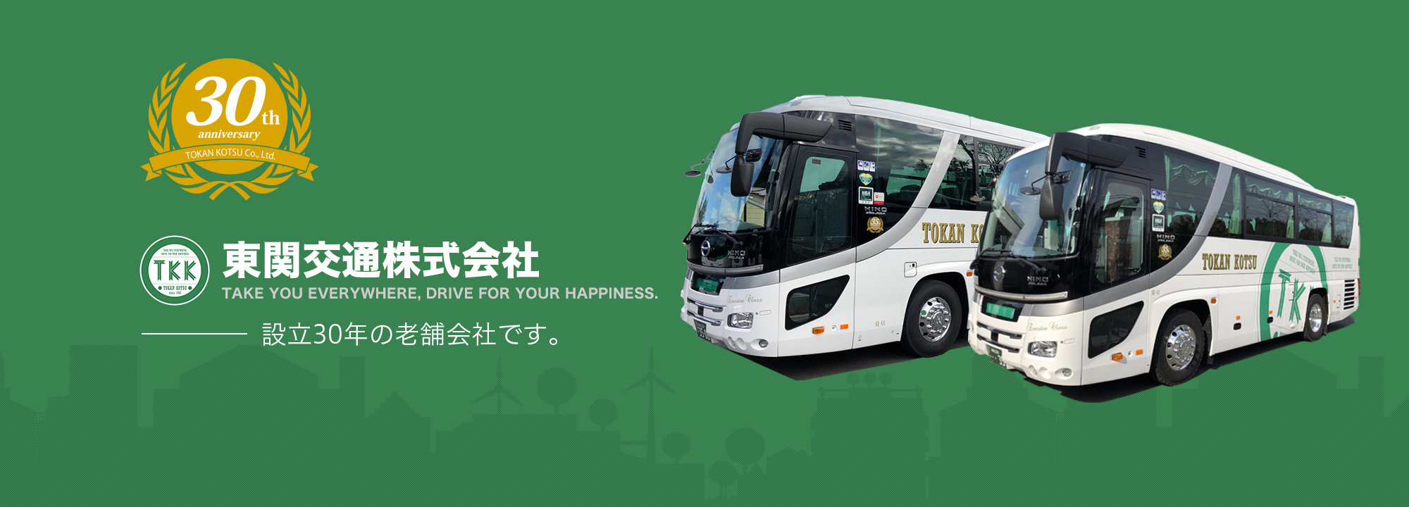 東関交通株式会社。設立30年の老舗会社です。