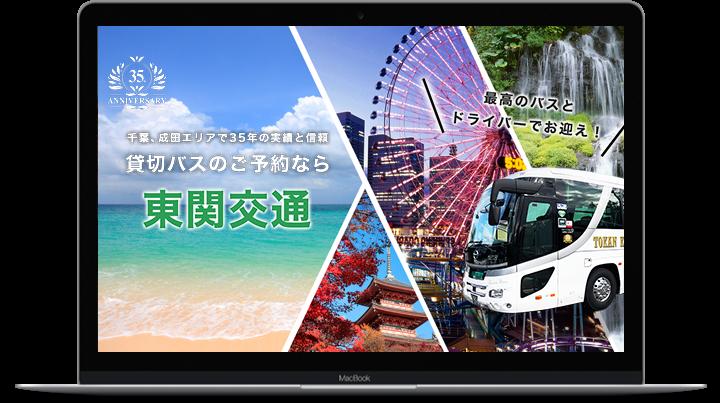 貸切バス・観光バス予約サイト
