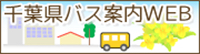 千葉県バス協会