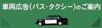 タクシー広告ご案内
