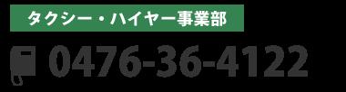 タクシー・ハイヤー事業部:0476-36-4122