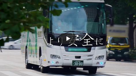 東関交通株式会社 貸切バス事業部PV