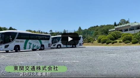 貸切・観光バス紹介Movie 〜2020〜