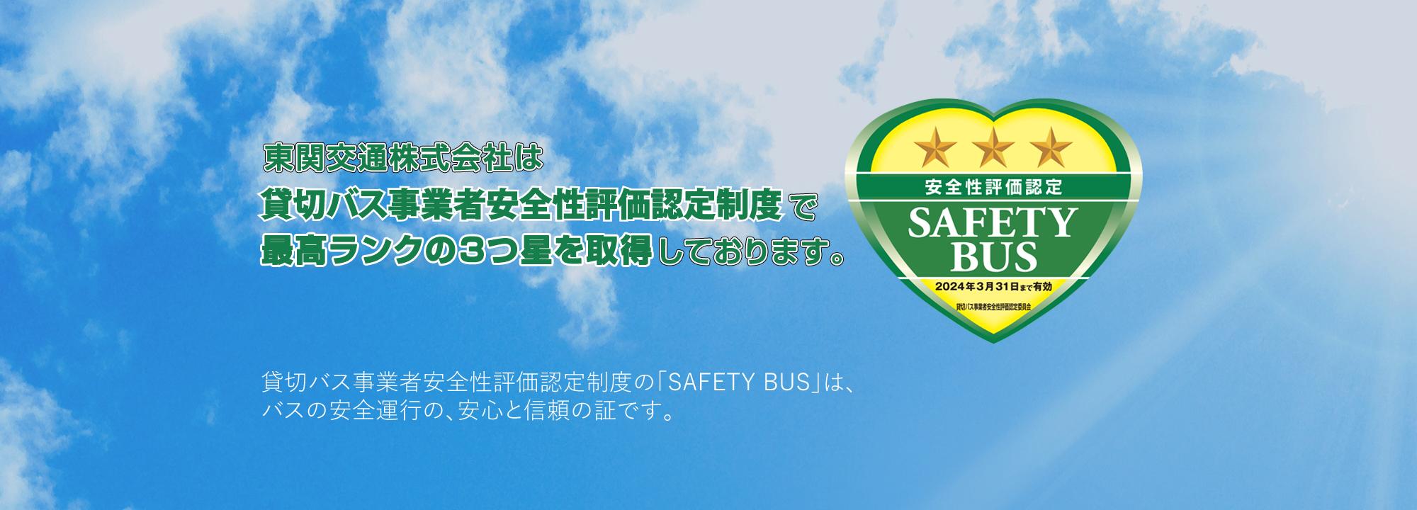 東関交通株式会社は貸切バス事業者安全性評価認定制度の認定事業者です。
