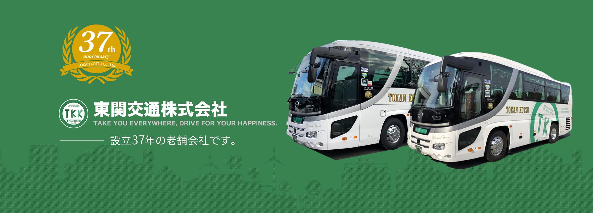 東関交通株式会社。設立35年の老舗会社です。