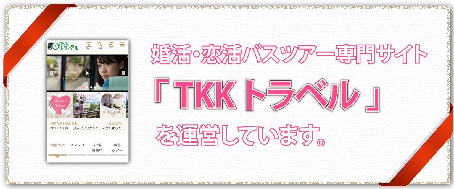 婚活・恋活バスツアー専門サイト「TKK TRAVEL」を運営しています。